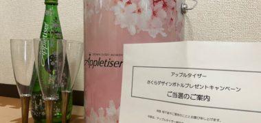 リードオフジャパンのTwitter懸賞で「アップルタイザー さくらデザインボトル・シャンパングラスセット」が当選