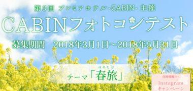 プレミアホテル-CABIN-の「CABINフォトコンテスト2018