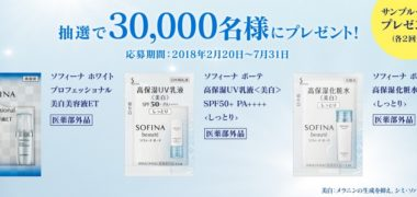 花王の「ソフィーナ ソフィーナボーテ UV乳液サンプルプレゼント」キャンペーン