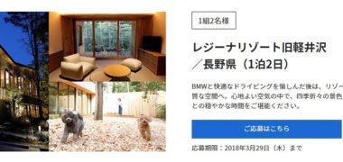 BMW Japanの「DISCOVER MY LIFE.」キャンペーン