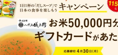 ネスレの「1日1杯の だしスープ で日本の食事を楽しもうキャンペーン