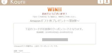 Kouriiのキャンペーンで「Amazonギフト券 100円分」が当選