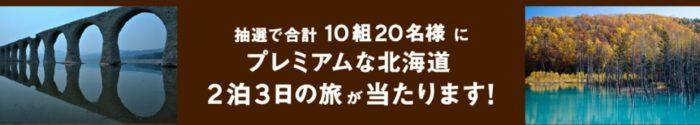 SuntoryとANAのコラボ企画「プレミアムは北海道旅行 2泊3日の旅が当たる!」キャンペーン