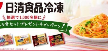 日清食品冷凍の「人気の5食セットプレゼントキャンペーン