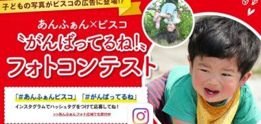 """あんふぁん × ビスコ """"がんばってるね!""""フォトコンテスト"""