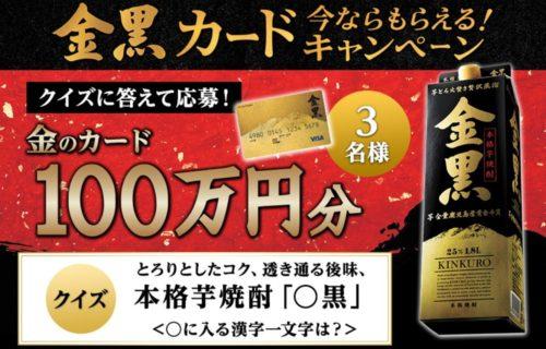 アサヒビールの「金黒カード 今ならもらえる!・金のカード(100万円分)」キャンペーン