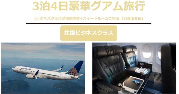 UNITED AIRLINES × hotel nikko guam × Hilton × Sheratonのコラボ企画「スマ旅グアム懸賞プレゼントキャンペーン!