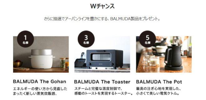 ボルボ・カー・ジャパンの「選べるVOLVO 1年モニターキャンペーン