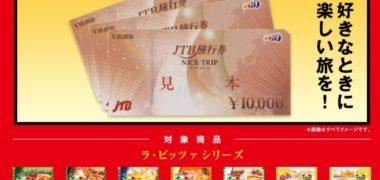 伊藤ハムの「ラ・ピッツァ発売15周年キャンペーン」