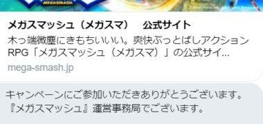 メガスマッシュのTwitter懸賞で「Amazonギフト券 500円分」が当選