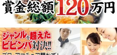 焼肉料理コンテスト