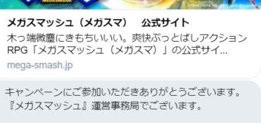 メガスマッシュのTwitter懸賞で「Amazonギフト券 500円」が当選