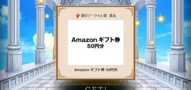 全国自治宝くじ事務協議会の懸賞で「Amazonギフト券 50円分」が当選
