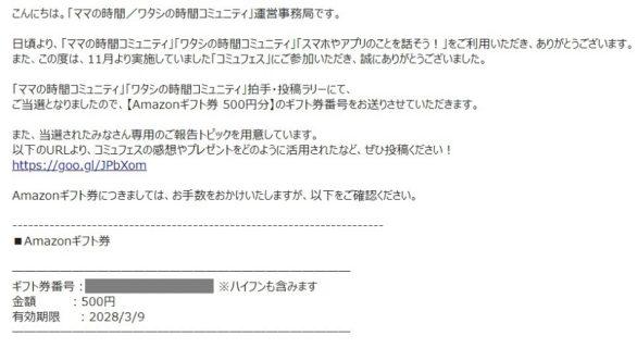 ドコモの公式コミュニティで「Amazonギフト券 500円分」が当選