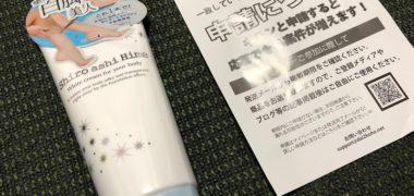 第2広報室で「白アシ姫」の商品モニターに当選