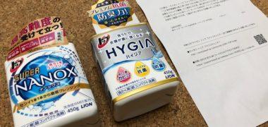 ライオン「新トップ スーパーNANOX+トップ HYGIA」が当選