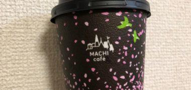 ココカラファイン×コーセーコスメポートのハガキ懸賞で「LAWSON MACHI cafeドリンク」が当選