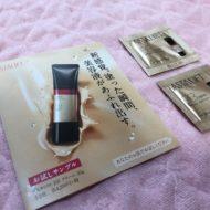 富士フィルムのキャンペーンで「アスタリフト BBクリーム」の無料サンプルが当選
