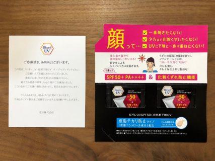 花王「ビオレUV 化粧下地UV」の無料サンプルが当選