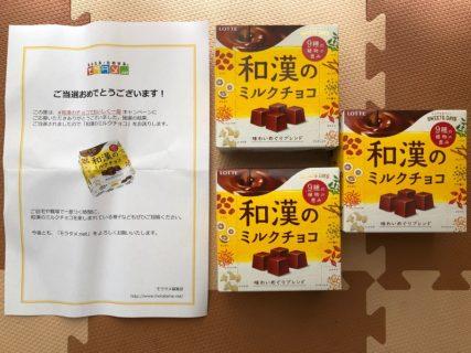 モラタメのTwitter懸賞で「和漢のミルクチョコ」が当選