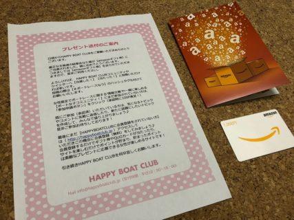 HAPPY BOAT CLUBのキャンペーンで「Amazonギフト券 1,000円分」が当選