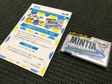 AsahiのTwitter懸賞で「ミンティア ビターミント」が当選