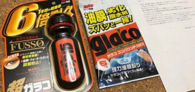 ソフト99「ガラコ新製品」の先行モニターに当選