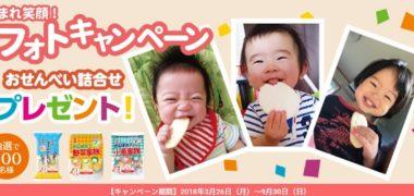岩塚製菓の「集まれ笑顔!フォトキャンペーン