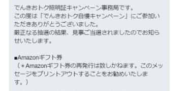 ENEOSでんきのTwitter懸賞で「Amazonギフト券 3,000円分」が当選