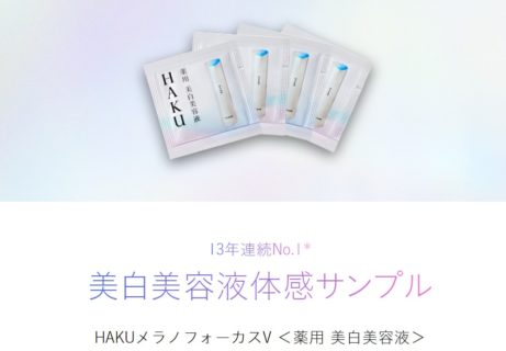 資生堂の「HAKU 18万さま 体感サンプルプレゼント」キャンペーン