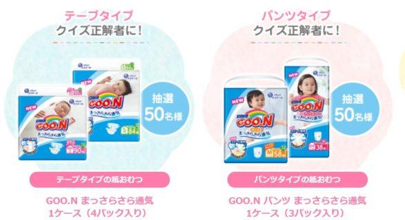 大王製紙 GOO.Nの「ハグ~ンを探せ!クイズキャンペーン