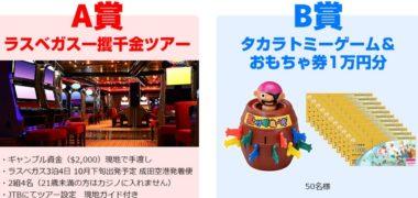タカラトミーの人生ゲーム50周年特別企画「ラスベガス3泊4日ペア旅行プレゼント!」キャンペーン