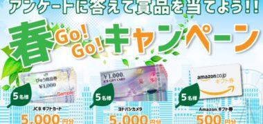 春GO!GO!キャンペーン