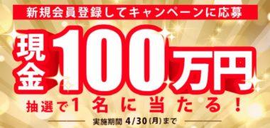 セブン&アイ・ホールディングスの「オムニ7 現金100万円が当たる!」キャンペーン