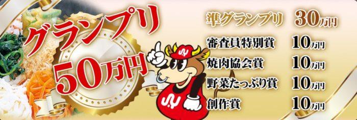 全国焼肉協会の「焼肉料理コンテスト