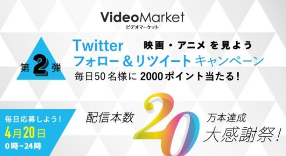 ビデオマーケットの業界最大数の配信本数20万本を達成記念!キャンペーン