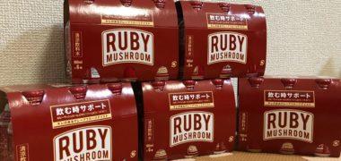 株式会社I-neのキャンペーンで「RUBY MUSHROOM」詰め合わせが当選