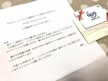 セブン-イレブンのキャンペーンで「QUOカード 1,000円分」が当選