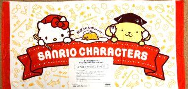 日本製粉のハガキ懸賞で「サンリオキャラクターズ バスタオル」が当選