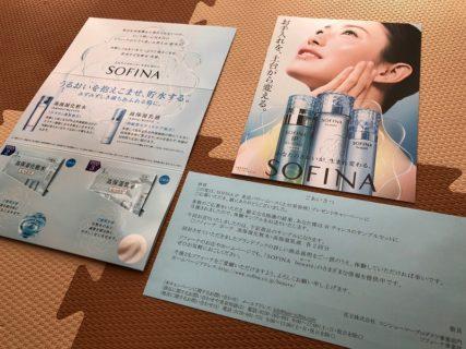 花王の懸賞で「ソフィーナ ボーテ 化粧水&乳液」のサンプルセットが当選