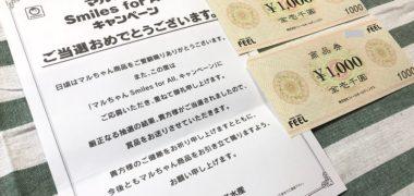 フィール&東洋水産のハガキ懸賞で「商品券 2,000円分」が当選