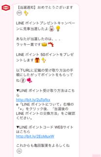 亀田製菓のLINE懸賞で「LINEポイント 50ポイント」が当選