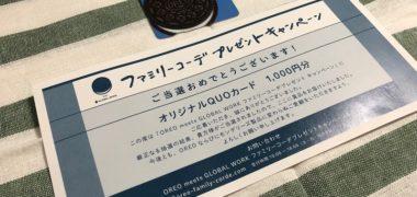 モンデリーズ・ジャパンのハガキ懸賞で「QUOカード 1,000円分」が当選