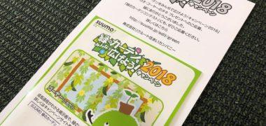 SUUMOのキャンペーンで「ゴーヤーのタネ」が当選