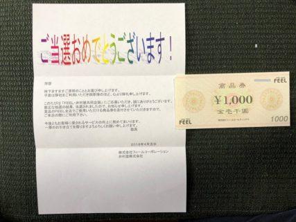 フィール×井村屋のハガキ懸賞で「商品券 1,000円分」が当選