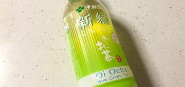 伊藤園のTwitter懸賞で「お~いお茶新緑」の無料クーポンが当選