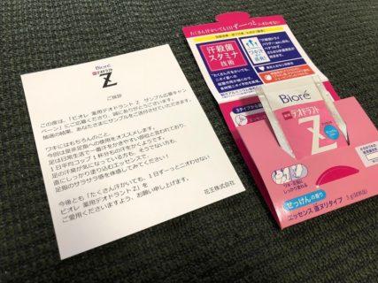 花王「ビオレ 薬用デオドラント Z」の無料サンプルが当選