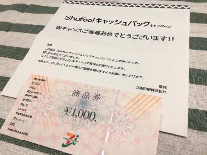 Shufoo!のキャンペーンで「商品券 1,000円分」が当選
