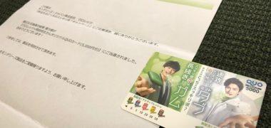 モンデリーズ・ジャパンの懸賞で「QUOカード 5,000円分」が当選