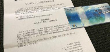 レッツエンジョイ東京の懸賞で「ギフト券 1,000円分」が当選
